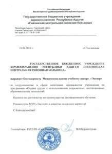 """Благодарственное письмо """"Газпром"""" Кемерово"""