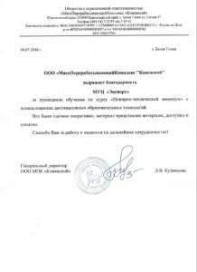 """Благодарственное письмо """"Мясокомбинат Коневской"""" Кемерово"""