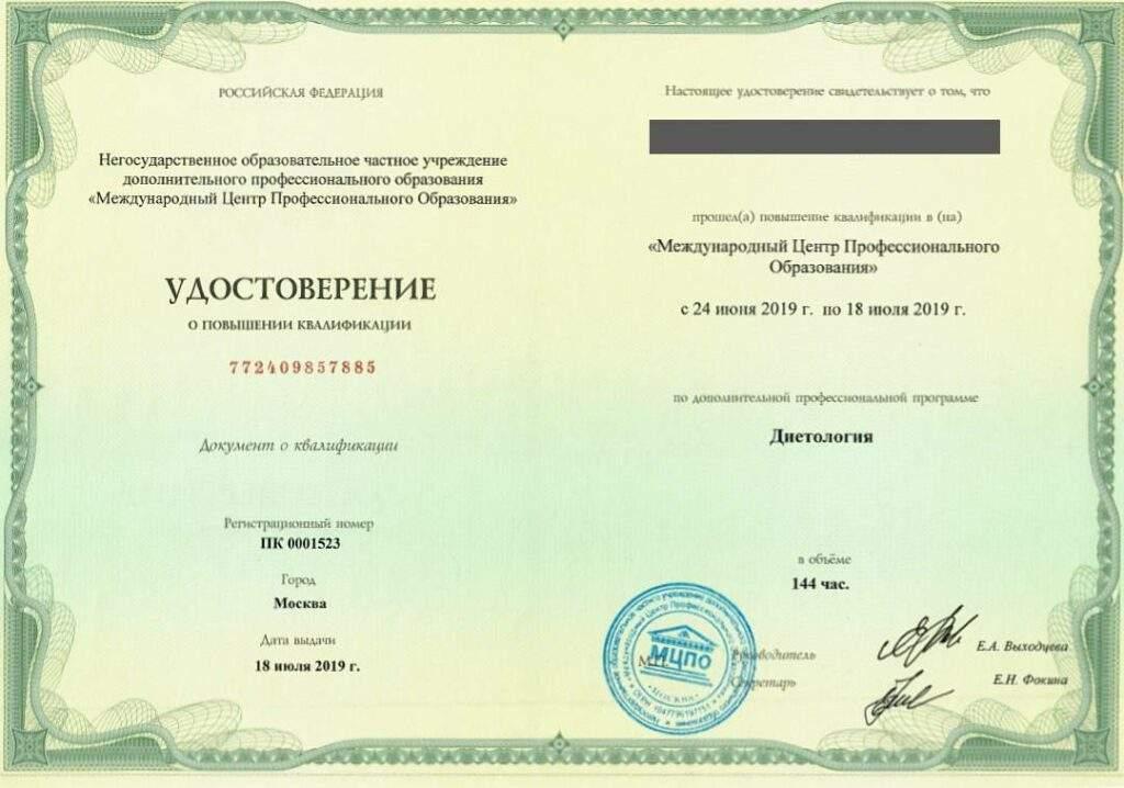 Удостоверение о повышении квалификации Диетология